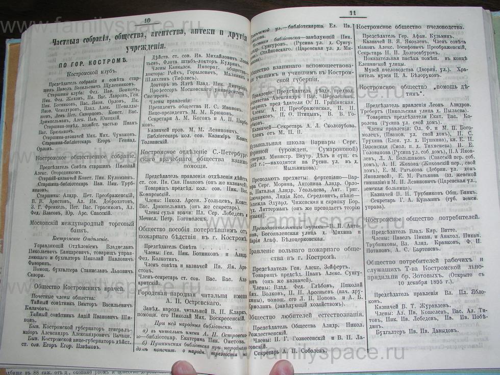 Поиск по фамилии - Костромской календарь на 1907 г. , страница 78