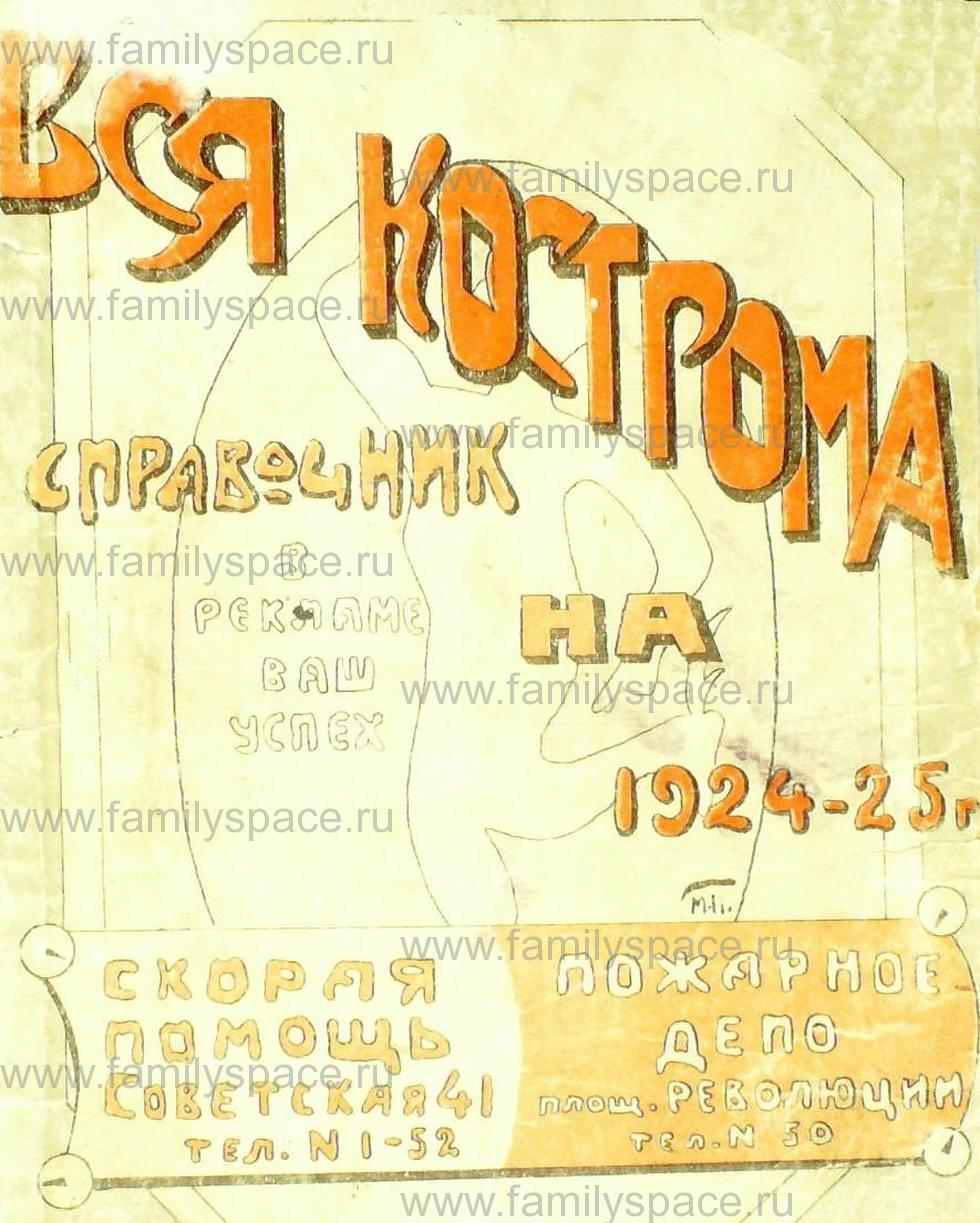 Поиск по фамилии - Справочник Вся Кострома 1924-1925 гг, страница 1