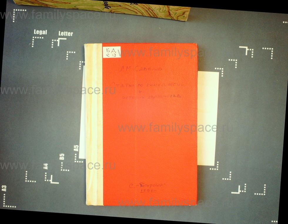 Поиск по фамилии - Статьи по генеалогии и истории дворянства, 1898, страница 1