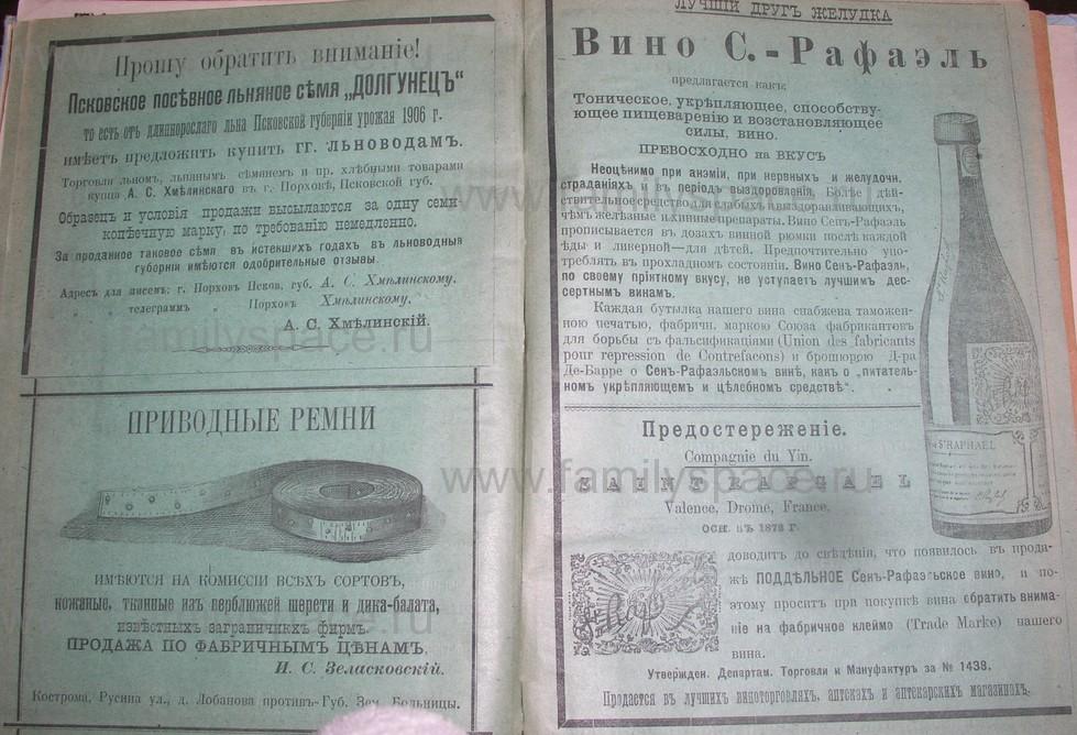 Поиск по фамилии - Костромской календарь на 1907 г. , страница 125