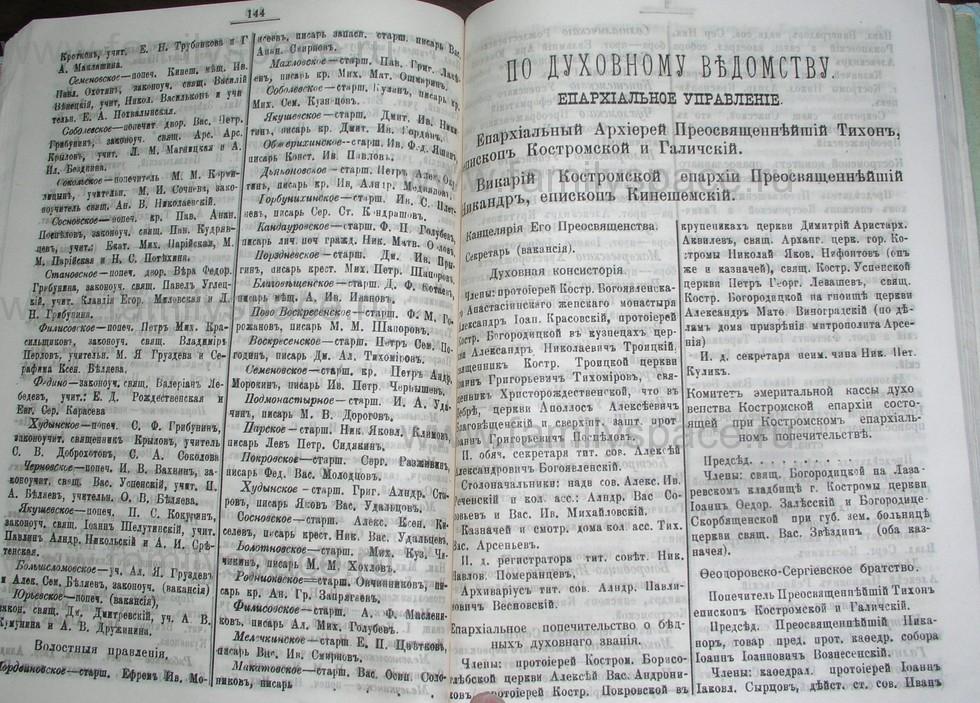 Поиск по фамилии - Костромской календарь на 1907 г. , страница 73