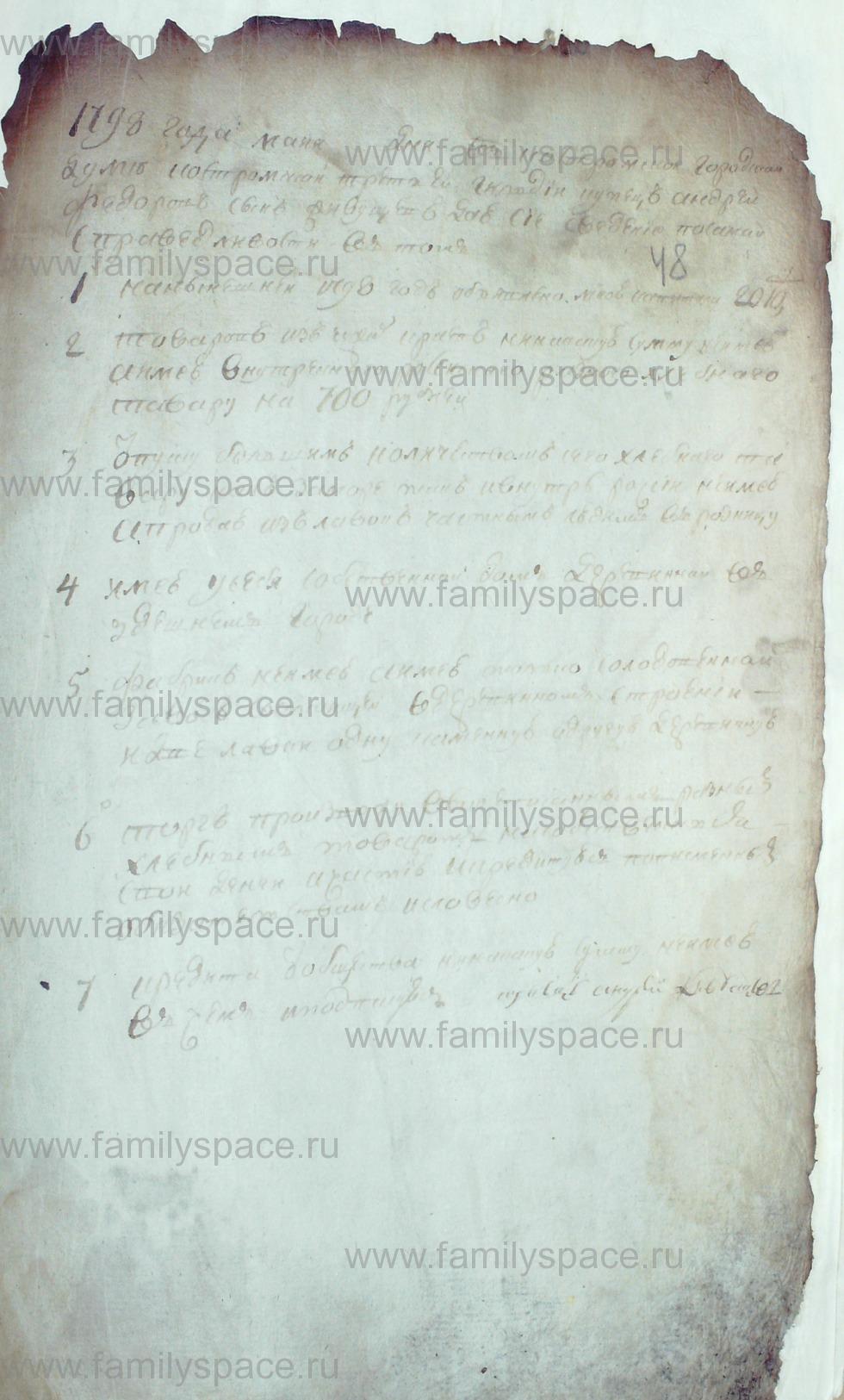 Поиск по фамилии - Сведения о купцах г. Кострома и их капиталах, страница 50