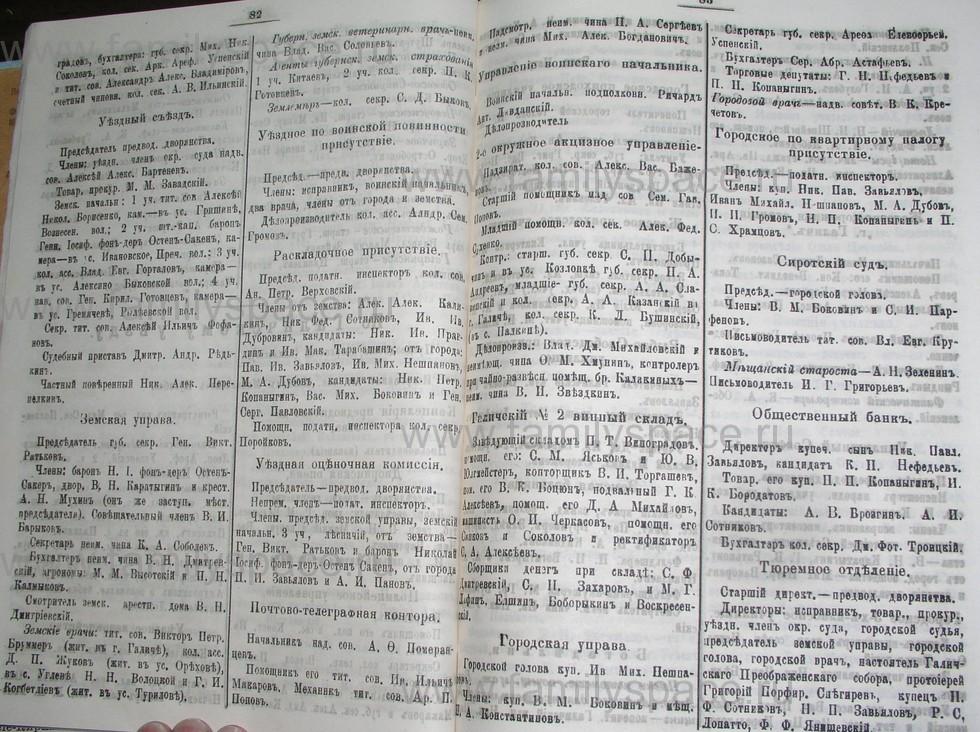 Поиск по фамилии - Костромской календарь на 1907 г. , страница 42
