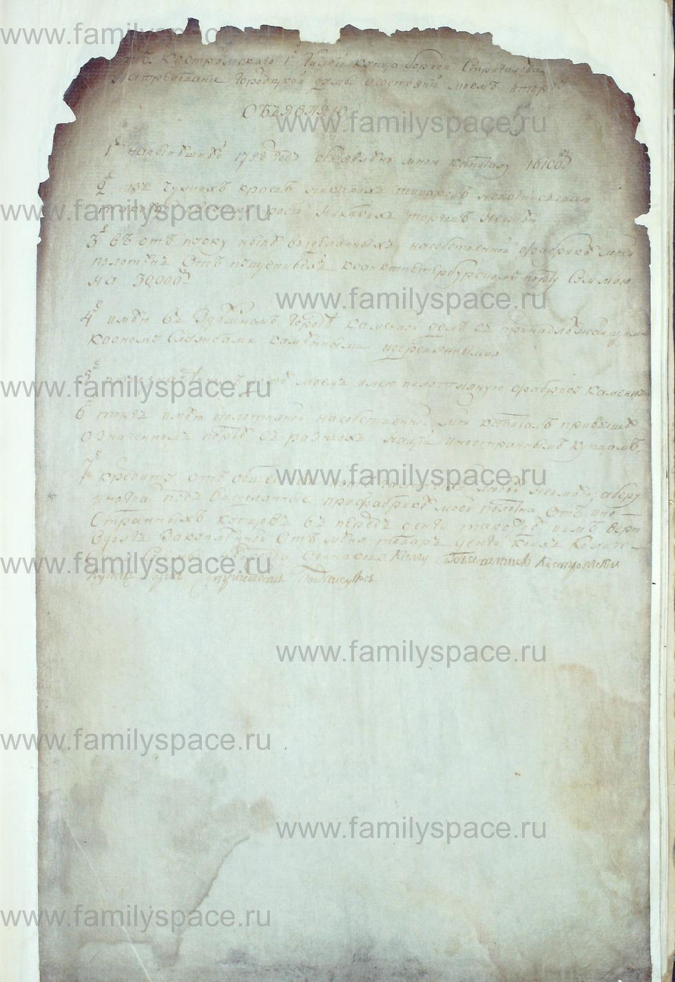 Поиск по фамилии - Сведения о купцах г. Кострома и их капиталах, страница 5