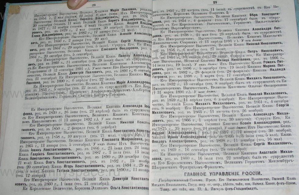 Поиск по фамилии - Костромской календарь на 1900 г. , страница 20