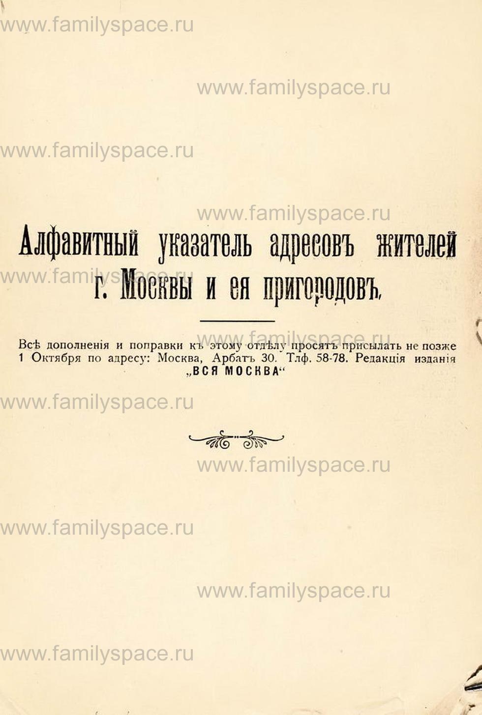 Поиск по фамилии - Москва - 1901, страница 1
