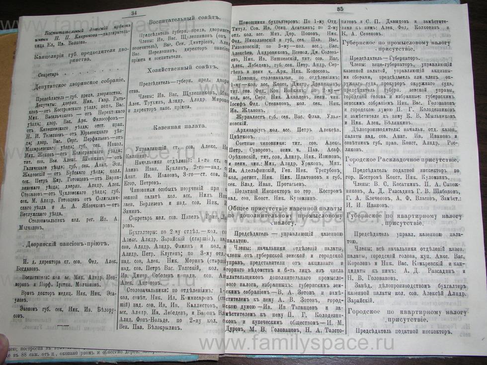 Поиск по фамилии - Костромской календарь на 1907 г. , страница 18