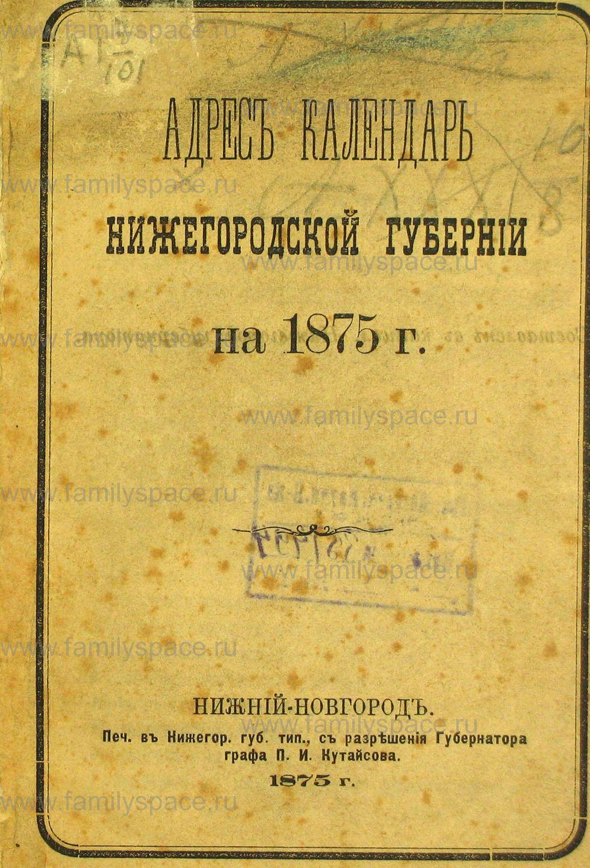Поиск по фамилии - Нижегородская губерния - 1875, страница -6