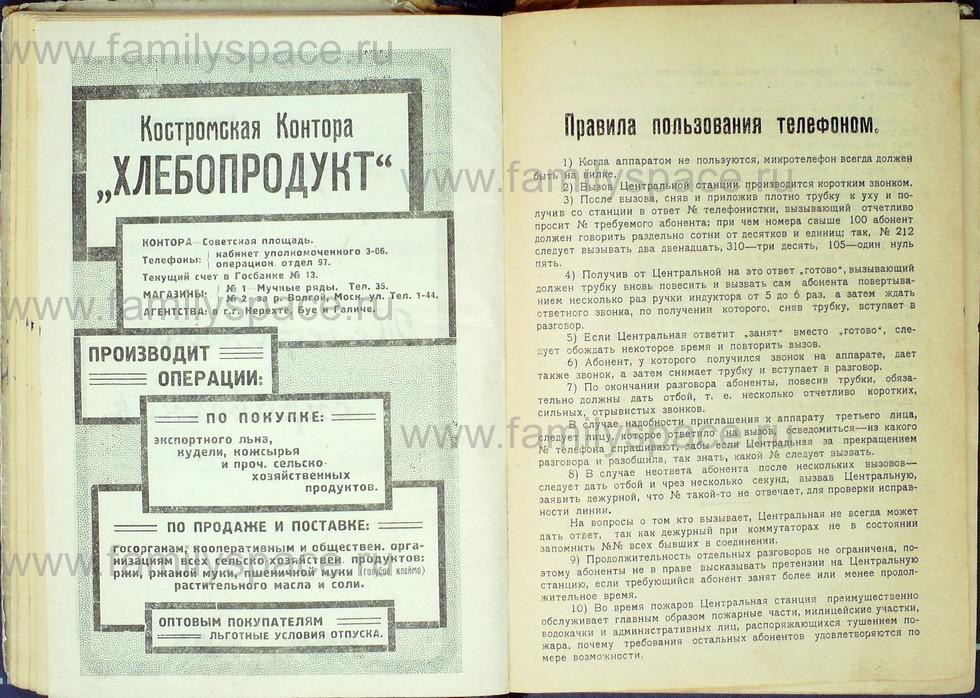 Поиск по фамилии - Справочник Вся Кострома 1924-1925 гг, страница 51