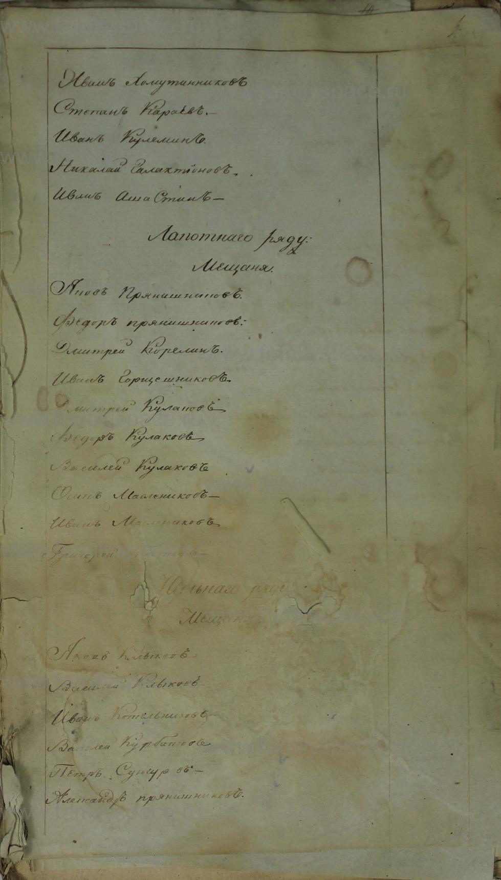 Поиск по фамилии - Списки купцов, мещан, маклеров и нотариусов, занимающих места в торговых рядах и линиях г. Кострома часть 1, страница 1