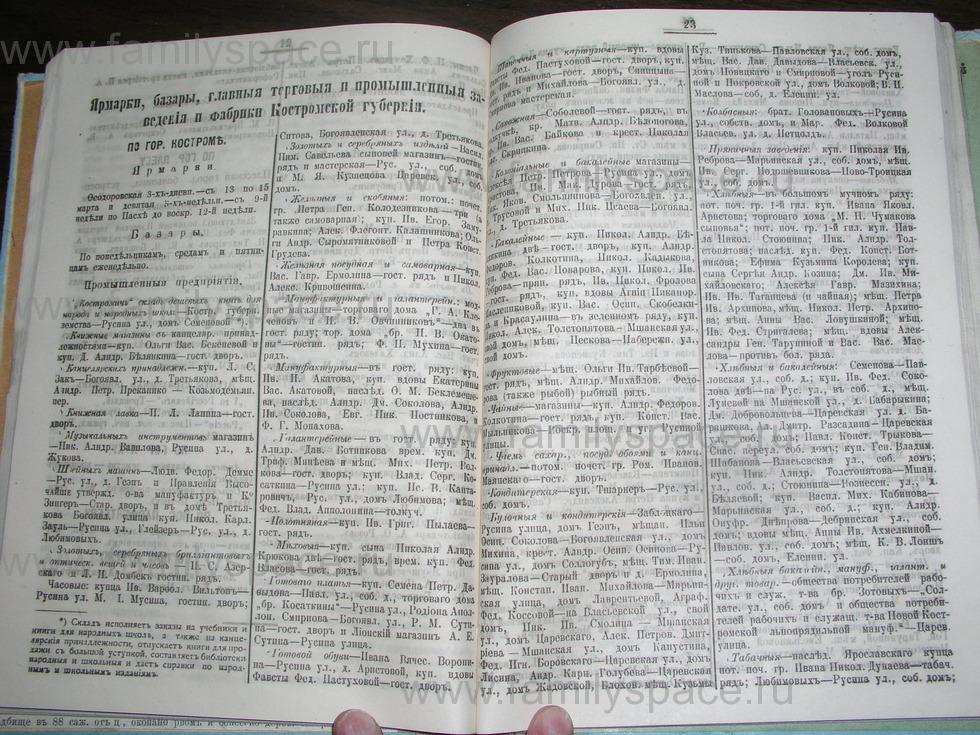 Поиск по фамилии - Костромской календарь на 1907 г. , страница 84