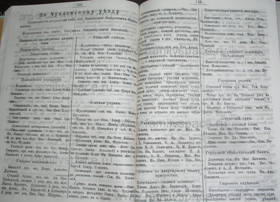 Поиск по фамилии - Костромской календарь на 1907 г. , страница 67