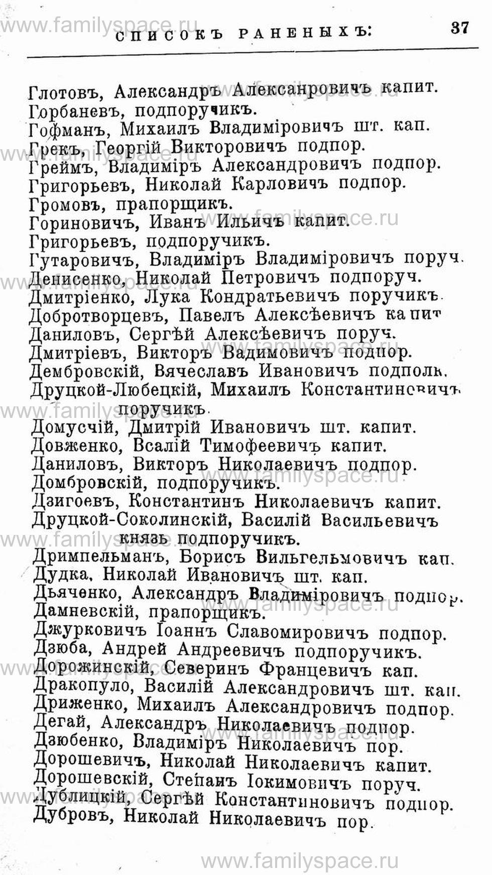 Поиск по фамилии - Первая мировая война - 1914 (списки убитых и раненых), страница 37