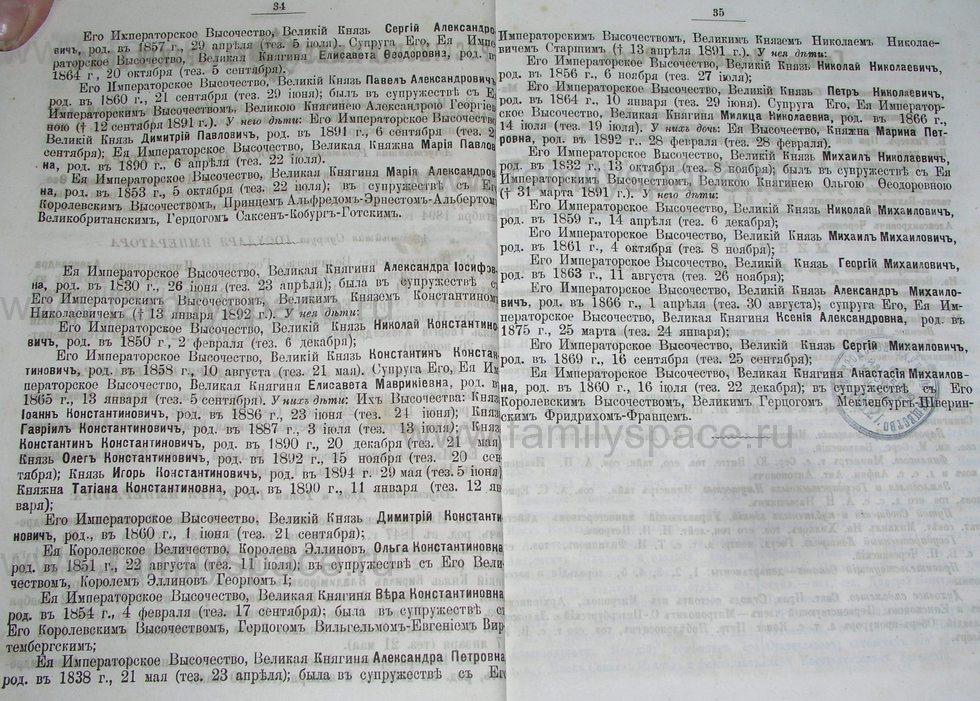 Поиск по фамилии - Костромской календарь на 1895 г. , страница 18