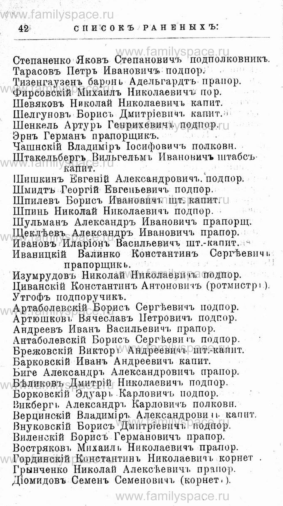 Поиск по фамилии - Первая мировая война - 1914 (списки убитых и раненых), страница 42
