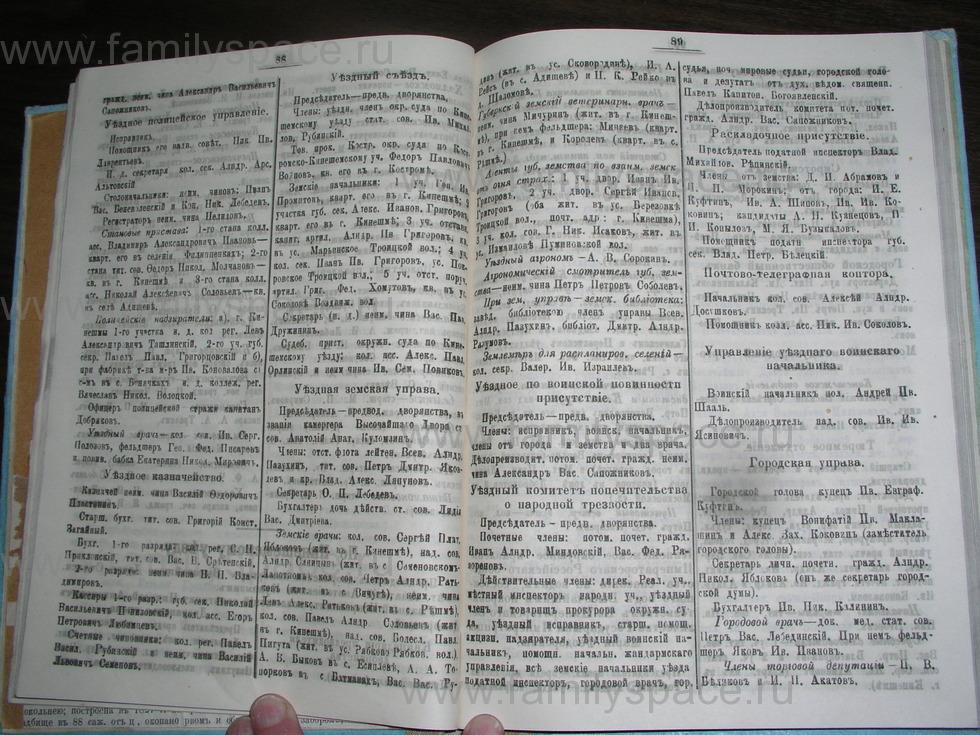 Поиск по фамилии - Костромской календарь на 1907 г. , страница 45