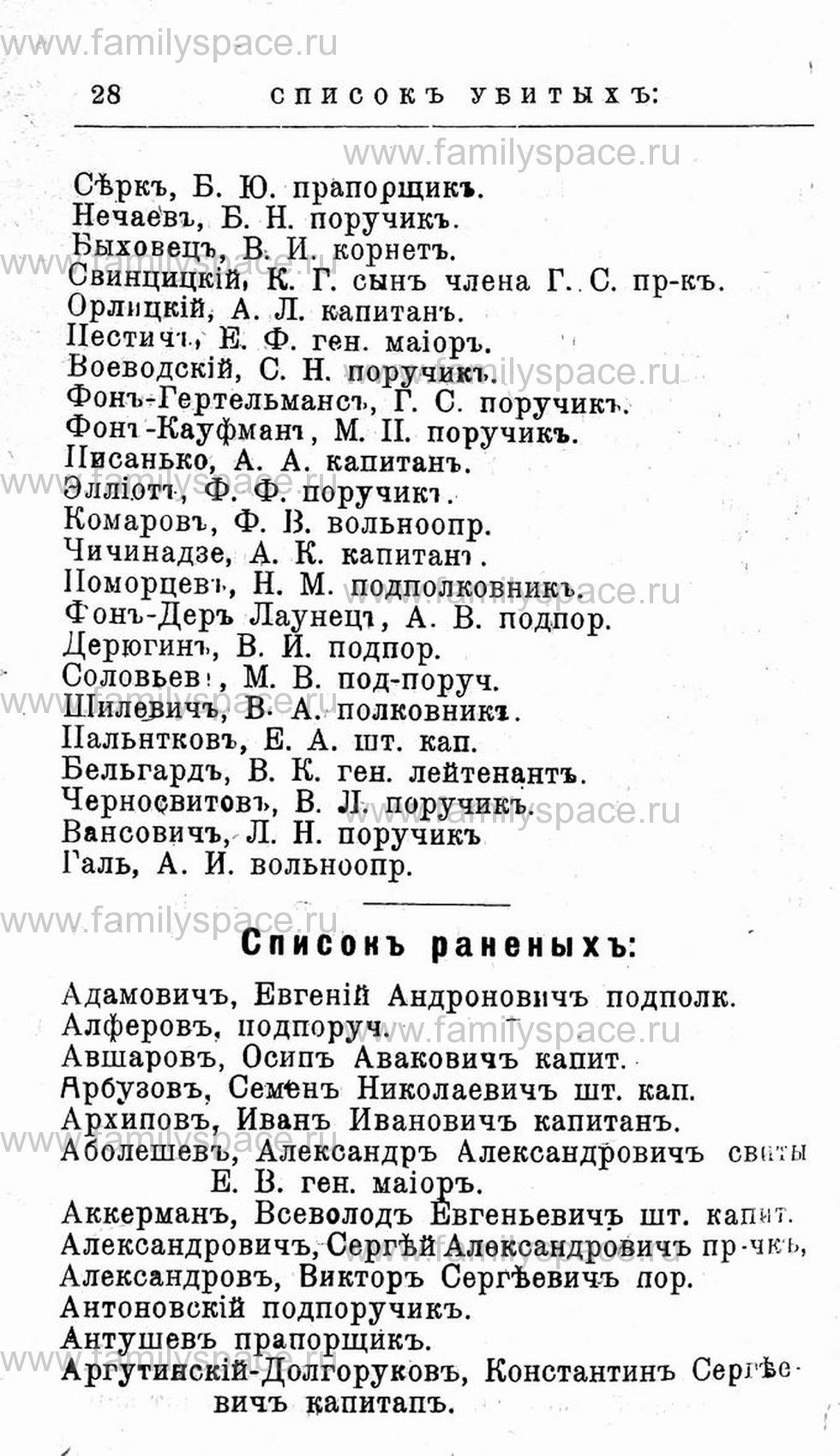 Поиск по фамилии - Первая мировая война - 1914 (списки убитых и раненых), страница 28