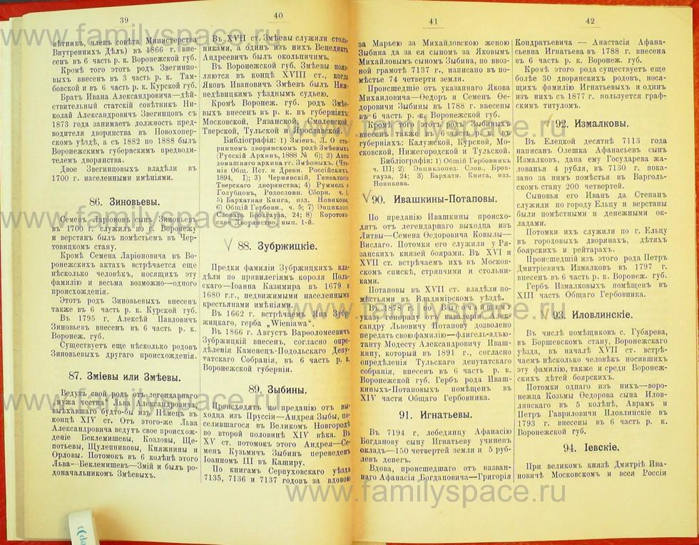 Поиск по фамилии - Статьи по генеалогии и истории дворянства, 1898, страница 1039