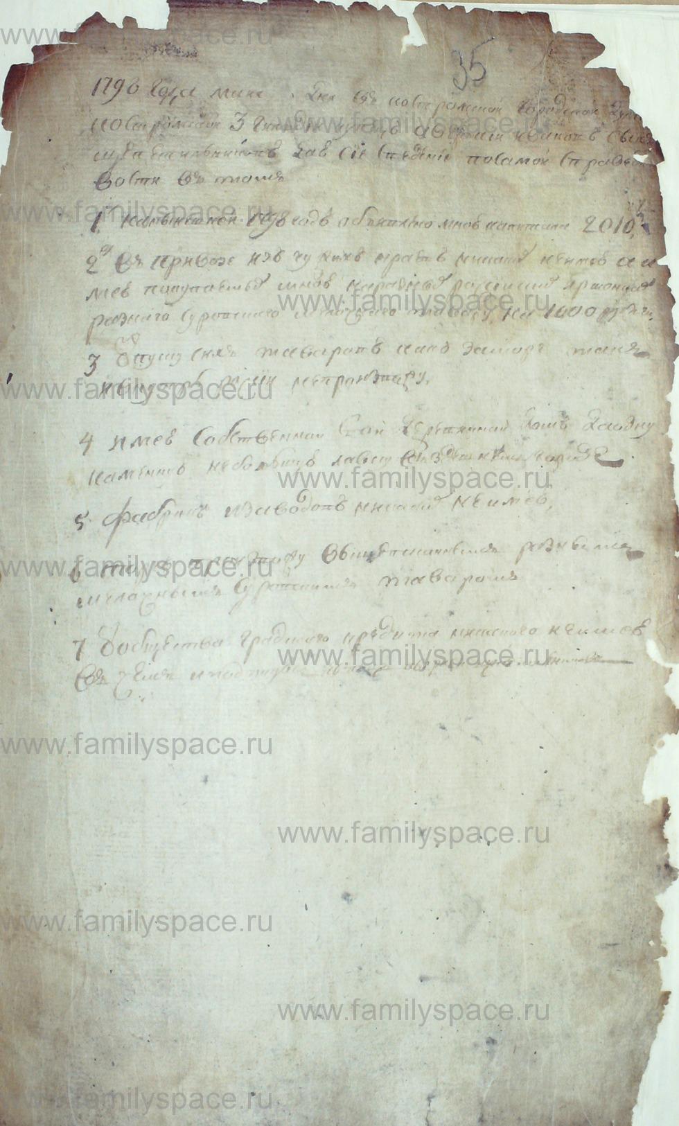 Поиск по фамилии - Сведения о купцах г. Кострома и их капиталах, страница 37