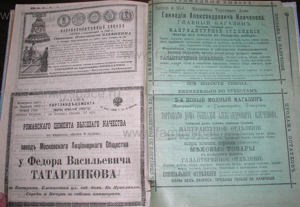 Поиск по фамилии - Костромской календарь на 1907 г. , страница 122