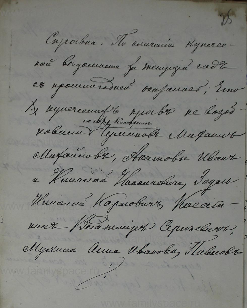 Поиск по фамилии - Ведомости о числе и составе купеческих семей г. Кострома и г. Кинешма, страница 25