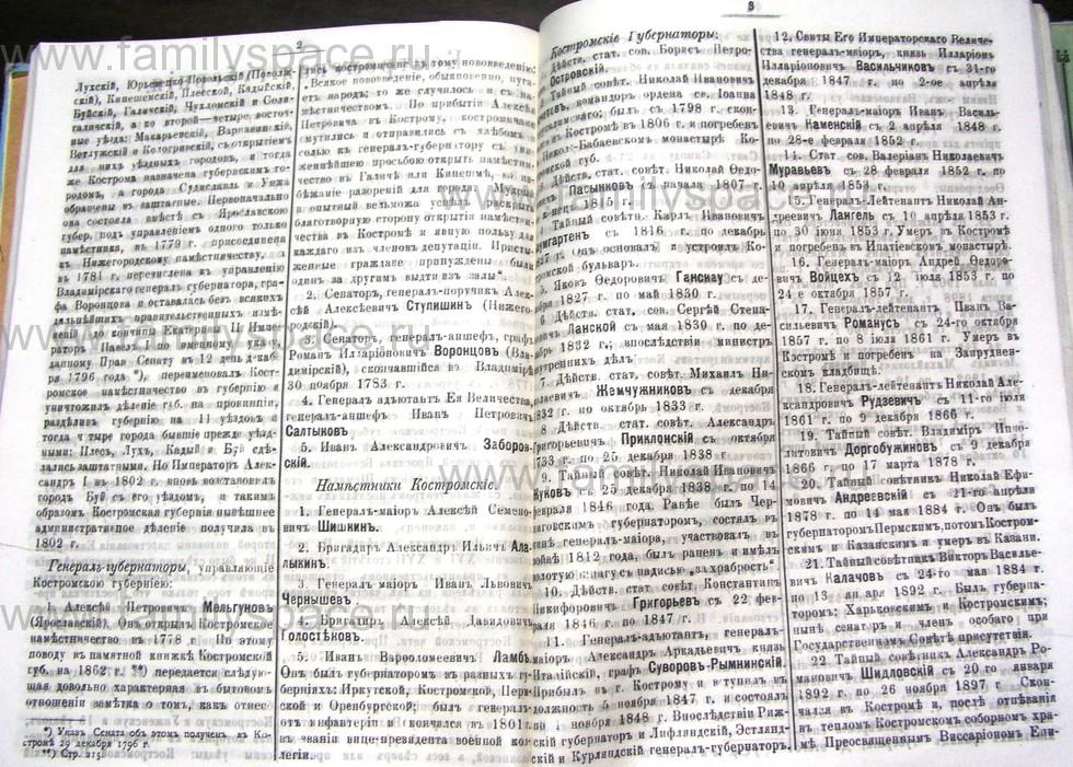Поиск по фамилии - Костромской календарь на 1907 г. , страница 95