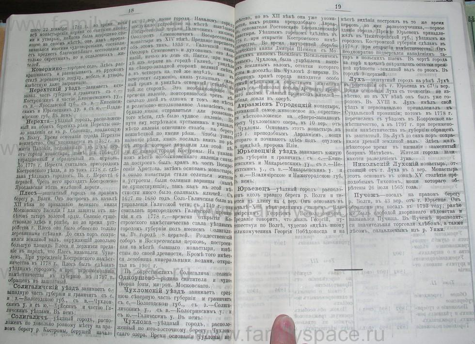 Поиск по фамилии - Костромской календарь на 1907 г. , страница 103