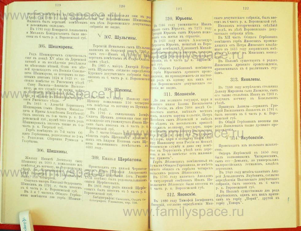 Поиск по фамилии - Статьи по генеалогии и истории дворянства, 1898, страница 1119