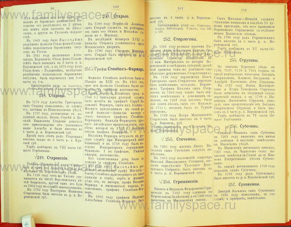 Поиск по фамилии - Статьи по генеалогии и истории дворянства, 1898, страница 1099