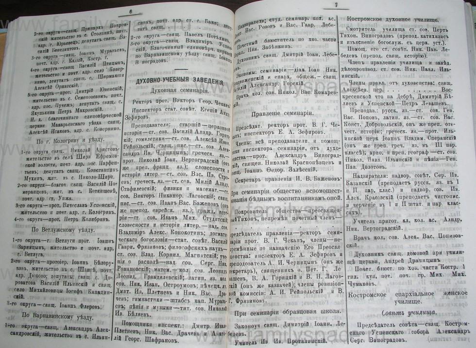 Поиск по фамилии - Костромской календарь на 1907 г. , страница 76