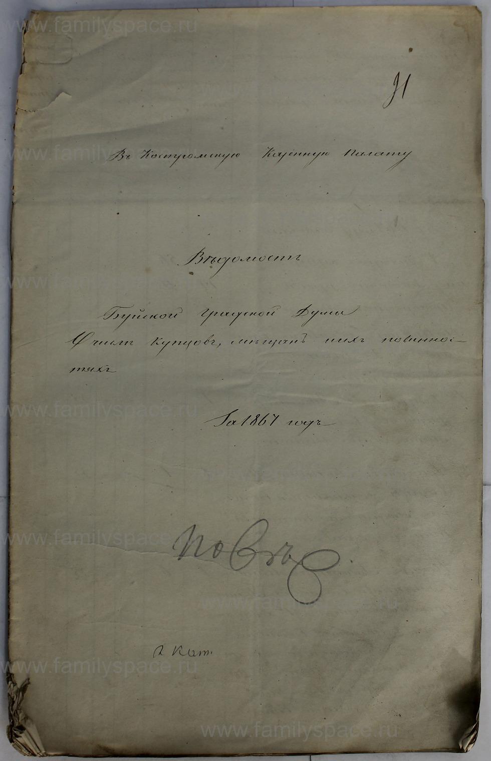 Поиск по фамилии - Ведомости о числе купцов и мещан и их повинностях 1868г, страница 11