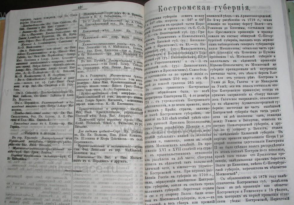 Поиск по фамилии - Костромской календарь на 1907 г. , страница 94