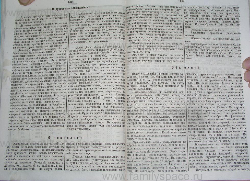 Поиск по фамилии - Костромской календарь на 1895 г. , страница 67