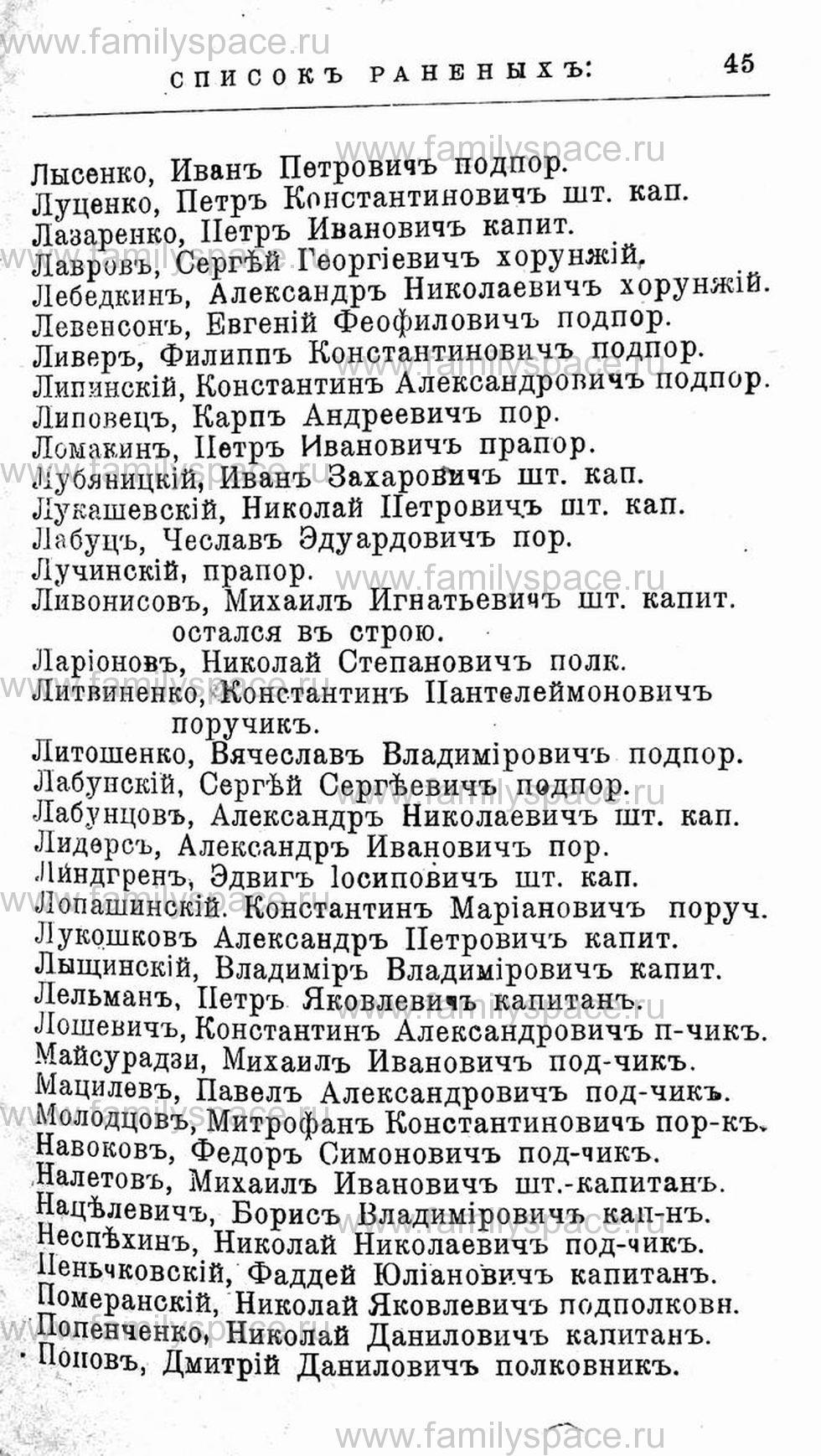 Поиск по фамилии - Первая мировая война - 1914 (списки убитых и раненых), страница 45