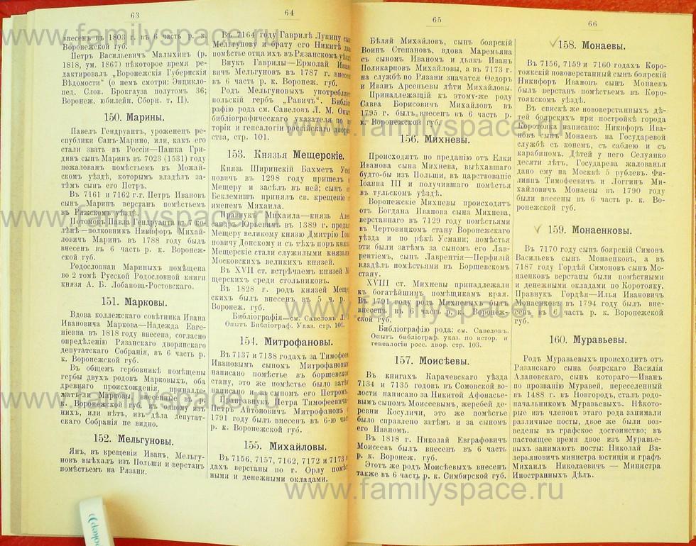 Поиск по фамилии - Статьи по генеалогии и истории дворянства, 1898, страница 1063
