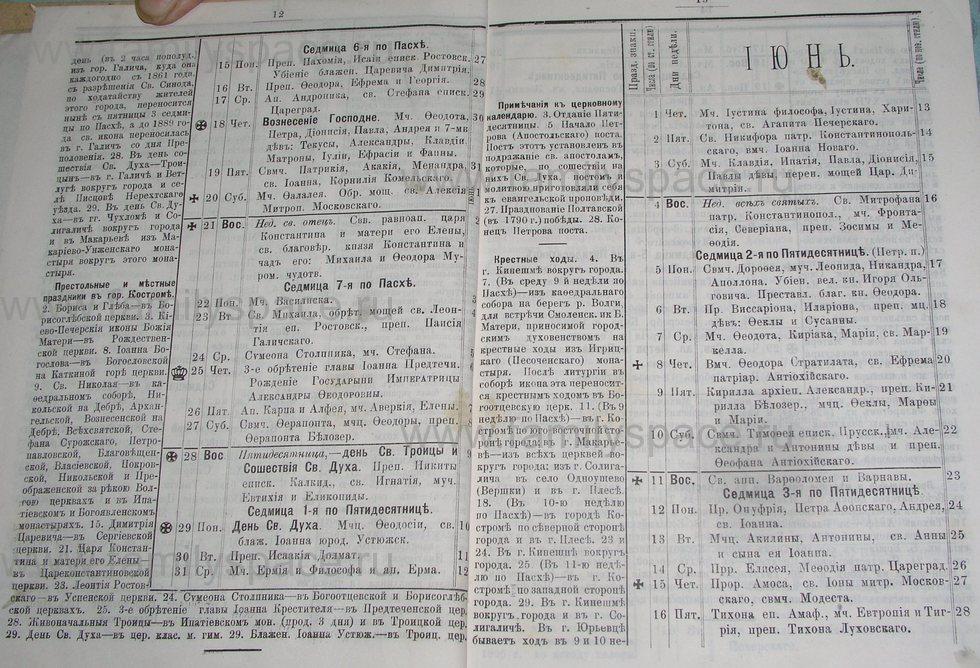 Поиск по фамилии - Костромской календарь на 1900 г. , страница 12