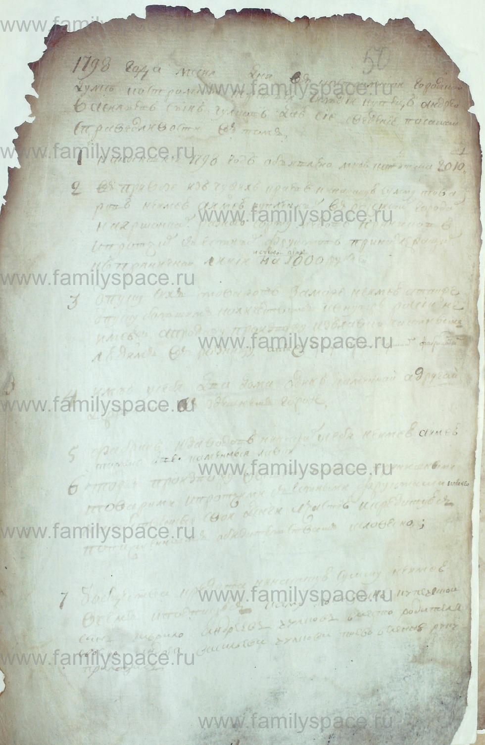 Поиск по фамилии - Сведения о купцах г. Кострома и их капиталах, страница 52