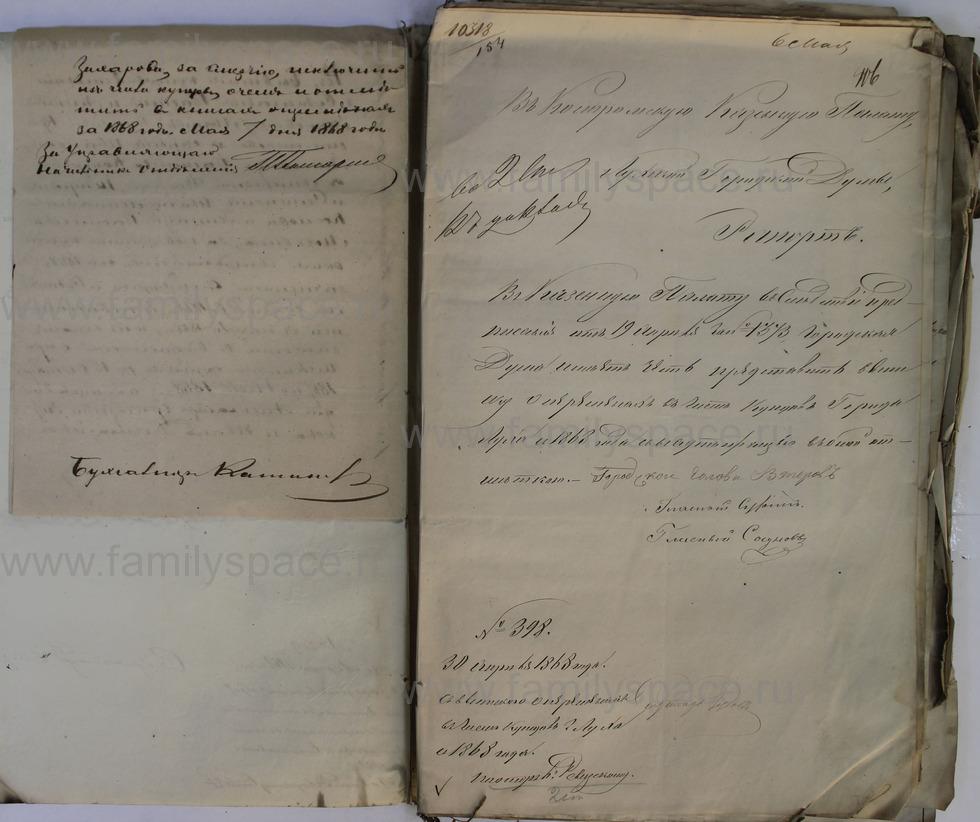 Поиск по фамилии - Ведомости о числе купцов и мещан и их повинностях 1868г, страница 406
