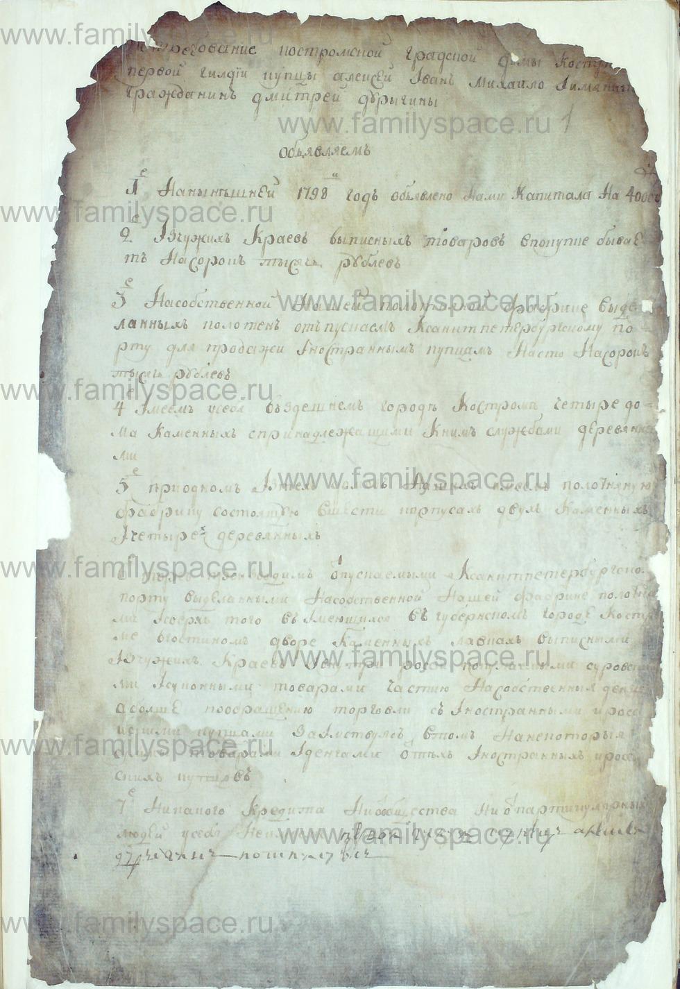 Поиск по фамилии - Сведения о купцах г. Кострома и их капиталах, страница 1