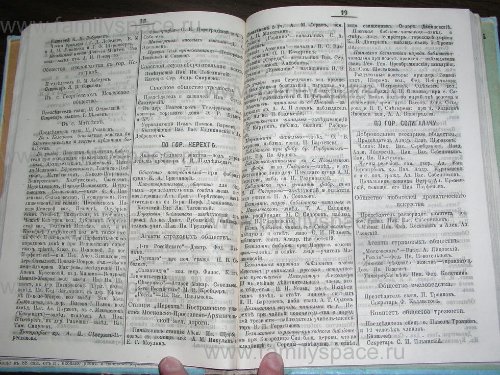 Поиск по фамилии - Костромской календарь на 1907 г. , страница 82