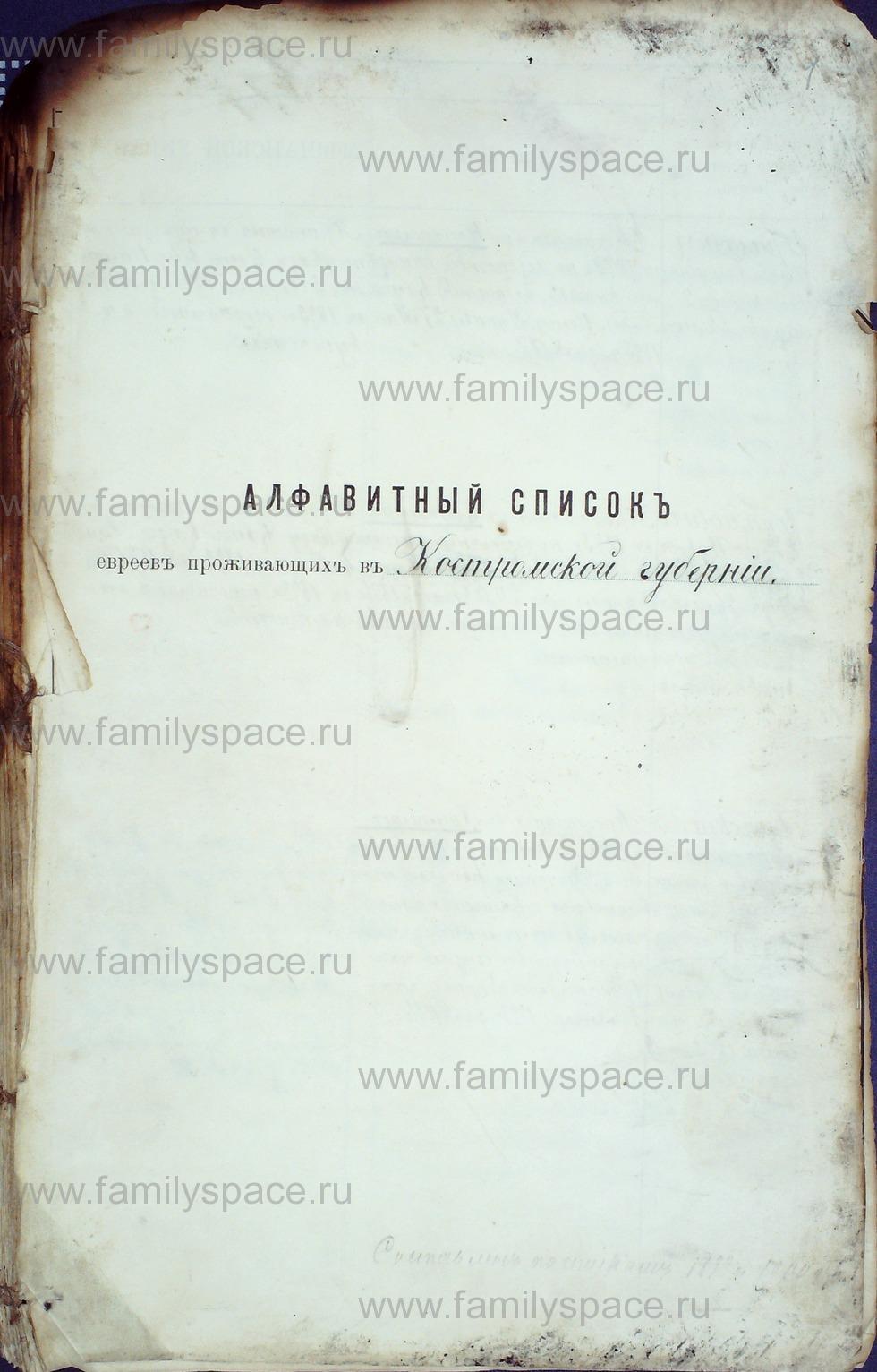 Поиск по фамилии - Алфавитный список евреев, проживающих в Костромской губернии, страница 1