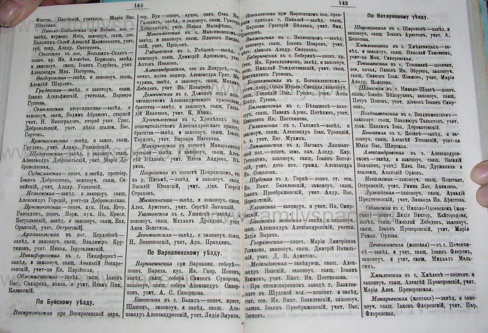 Поиск по фамилии - Костромской календарь на 1900 г. , страница 78