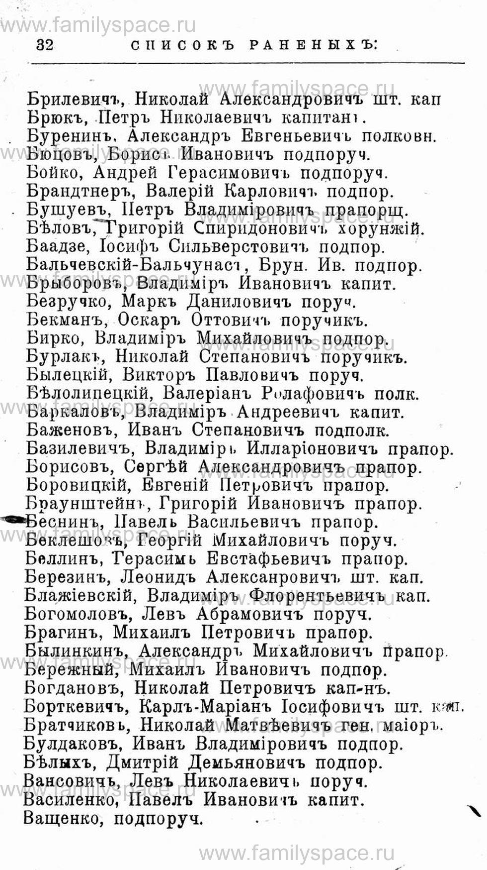 Поиск по фамилии - Первая мировая война - 1914 (списки убитых и раненых), страница 32