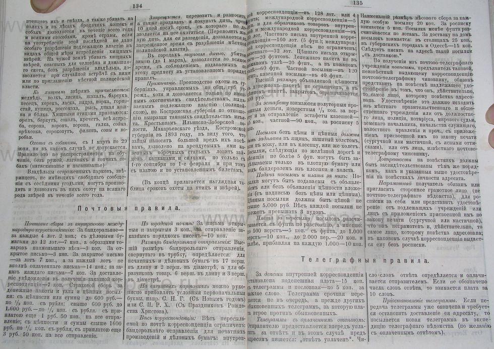 Поиск по фамилии - Костромской календарь на 1895 г. , страница 68