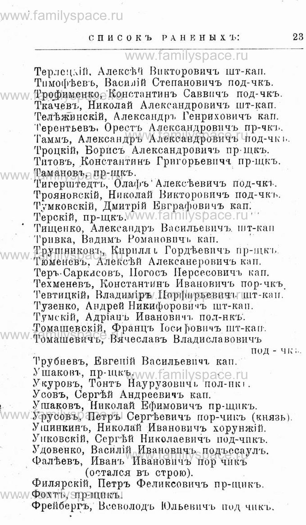 Поиск по фамилии - Первая мировая война - 1914 (списки убитых и раненых), страница 23