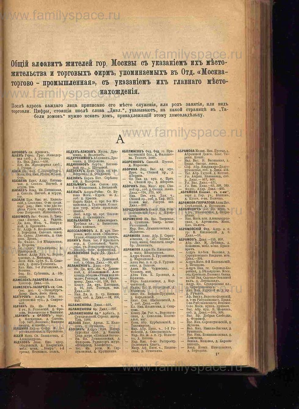 Поиск по фамилии - Москва - 1901, страница 3
