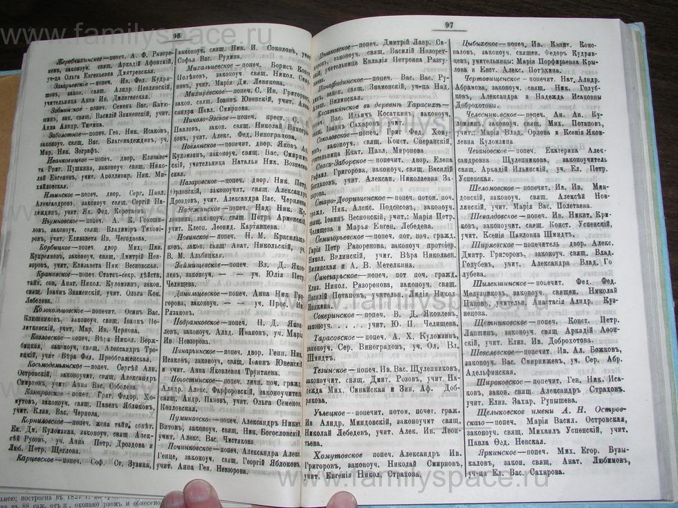 Поиск по фамилии - Костромской календарь на 1907 г. , страница 49