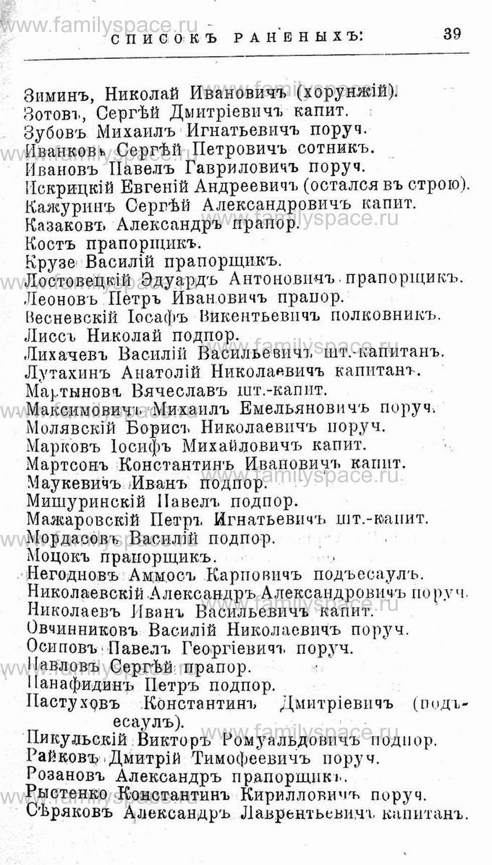 Поиск по фамилии - Первая мировая война - 1914 (списки убитых и раненых), страница 39