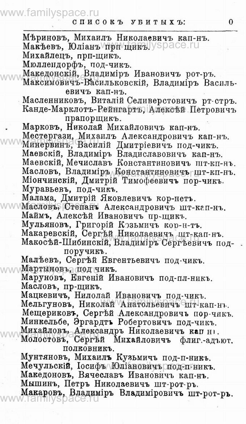 Поиск по фамилии - Первая мировая война - 1914 (списки убитых и раненых), страница 9