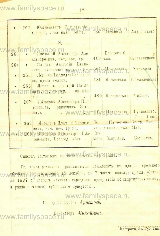 Поиск по фамилии - Список лиц, занимающих квартиры в домах частных владельцев г. Кострома 1895 г, страница 10